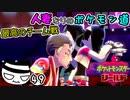 【ポケモン盾】人妻なりのポケモン道。49歩目【雪乃セア】