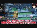 【ゆっくり実況】アークナイツ 6章強襲11,14,16
