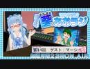 【第14回】ナミダメ葵のVRラジオ【ゲスト:マーシー】