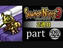【サモンナイト3(2週目)】殲滅のヴァルキリー part22