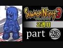 【サモンナイト3(2週目)】殲滅のヴァルキリー part23