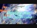 【初音ミクV4X】Shooting Star -in the Unknown Galaxy-【オリジナル】