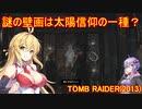 【Tomb_Raider(2013)】マキさんが邪馬台国を探しに行きます!【ゆかマキ実況プレイ】part4