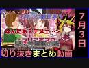 【歌下手?】宝鐘マリン切り抜きまとめ動画【2020年7月3日】