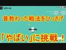 【アソビ大全】昔教わった技術をひっさげてオセロのヤバいに挑戦する動画 リバーシ