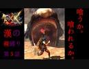 【MHXX/HD】モンハンってのは2乙からが本番なんだよ!!!Part5-後編-【ペア裸縛り】