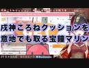 戌神ころねクッションを意地でも取る宝鐘マリン【2020/07/03】