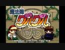 【魔法陣グルグル】レベル1!ニケとククリとオクロック