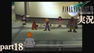 【FF7】あの頃やりたかった FINAL FANTASY VII を実況プレイ part18【実況】