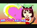【第12回東方ニコ童祭】遠野バニラ高収入物語【東方アレンジ?】