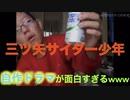 三ツ矢サイダー少年の自作ドラマがツッコミどころ多すぎたw【ツッコミ】