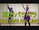 【東方パラパラ】ROLLING ROLLING (EUROBEAT Remix)