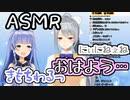 ASMRが下手すぎる樋口楓と辛辣な勇気ちひろさん
