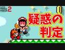 疑惑の判定でノコノコに負けるw【マリオメーカー2】
