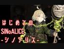 【実況】はじめての、シノアリス【SINoALICE ーシノアリスー】