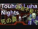 【東方二次創作 (メトロイドヴァニア) 】Touhou Luna Nights Part3 ~咲夜さん危うし!回避不能!? 死の罠~【VOICEROID + ゆっくり実況】