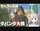 #86【ゼルダの伝説ブレスオブザワイルド】タバンタ大橋【女性実況】