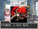 【東方卓遊戯】東方忍大戦 1-1【シノビガミ】