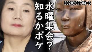 韓国で慰安婦利権巡る支援団体同士の潰し合いが更に激化、正義連ピンチも尹美香は沈黙w一方、コロナ感染爆発で慰安婦集会が全面禁止、違反者には罰金!w2020/07/04-5