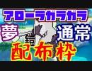 アローラガラガラ配布枠【ポケモン剣盾】生放送アーカイブ