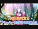 【実況】あいりすミスティリア!初見プレイ Part389