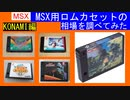 【MSX】MSXのロムカセットのヤフオク落札相場を調べてみた① コナミ編(Research of MSX Nakid ROM Cassete Price in 3 years: Konami )