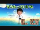 藤井聡太七段応援歌「聡太っていいな」