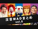 没音MADまとめ vol.5(2010.10~2018.5)【作成者:要】