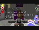 【Minecraft】駆逐艦結月の熱と力学#15-EXTRA-