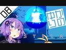 【Stela】結月ゆかりの冒涜 #08【ゆかマキ実況プレイ】