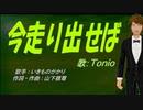 【TONIO】今走り出せば【カバー曲】