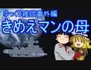 ゆっくり雑談 番外編(2020/7/4) きめえマンの母