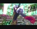【楽しく実況!】~芸能活動は世界を救う!~ 幻影異聞録#FE Encore【part83】