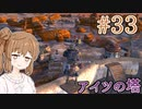 【kenshi】ささらちゃんは全ての奴隷を解放する part33【CeVIO&Voiceroid実況】