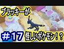 【実況】怪しいポケモンはブラッキー!?彼は一体何者なのだろうか?【ポケモン不思議のダンジョンマグナゲートと∞迷宮】 Part17