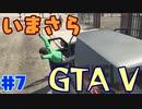 【GTA5実況】今更GTA5初プレイなやついるの?【Part 7】