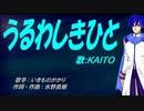 【KAITO】うるわしきひと【カバー曲】