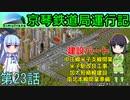 京琴鉄道局運行記 第23話【Simutrans実況】