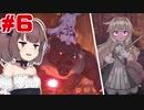 リトルウィッチ東北きりたん#06【Little Witch Nobeta】