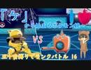 【ポケモン剣盾】「ケ」から始まるランクバトル 16 【ケーシィ】