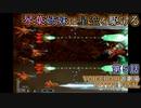 【VOICEROID遊劇場】琴葉姉妹は星空を駆ける【R-TYPE FINAL】第5話