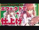 美少女ゲームグラフィッカーへの道 #7【VOICEROID解説】