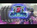 【地球防衛軍5】バルガ12段リベンジ EDF6への祝砲だ!【現場猫】
