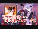 【MTGA・スタン】ノーローグノーライフ#2【結月ゆかり実況】