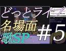 【歌SP】どっとライブ名場面よくばりセット#5【電脳少女シロ・アイドル部・メリーミルク】