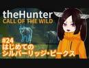 【theHunter: Call of the Wild™】はじめてのシルバーリッジ・ピークス #24【東北きりたん実況】
