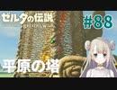 #88【ゼルダの伝説ブレスオブザワイルド】平原の塔【女性実況】