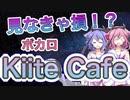 【ボカロ最強サービス】KiiteCafeの使い方!【鳴花ヒメミコト/でんどり】