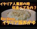 イタリア人って風邪ひいた時何食べるの?イタリア版おかゆ「リーゾビアンコ」RISO BIANCO/RISO BOLLITO リーゾボッリート