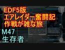 【地球防衛軍5】エアレイダー奮闘記 フォボスの恐ろしさを知る旅 M47【実況】